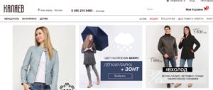 Сайт Каляев